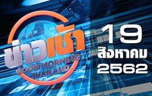 ข่าวเช้า Good Morning Thailand 19-08-62