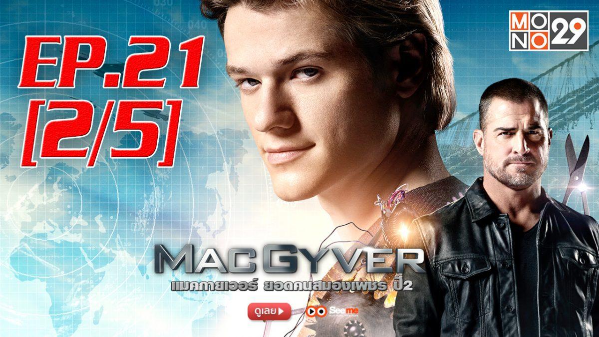 MacGyver แมคกายเวอร์ ยอดคนสมองเพชร ปี 2 EP.21 [2/5]