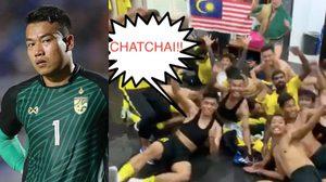 ออกตัวแรงไปนิด! ฉัตรชัย เละโดนมาเลย์แซวหนักหลังทัพช้างศึกไทยร่วงตกรอบ AFF (คลิป)