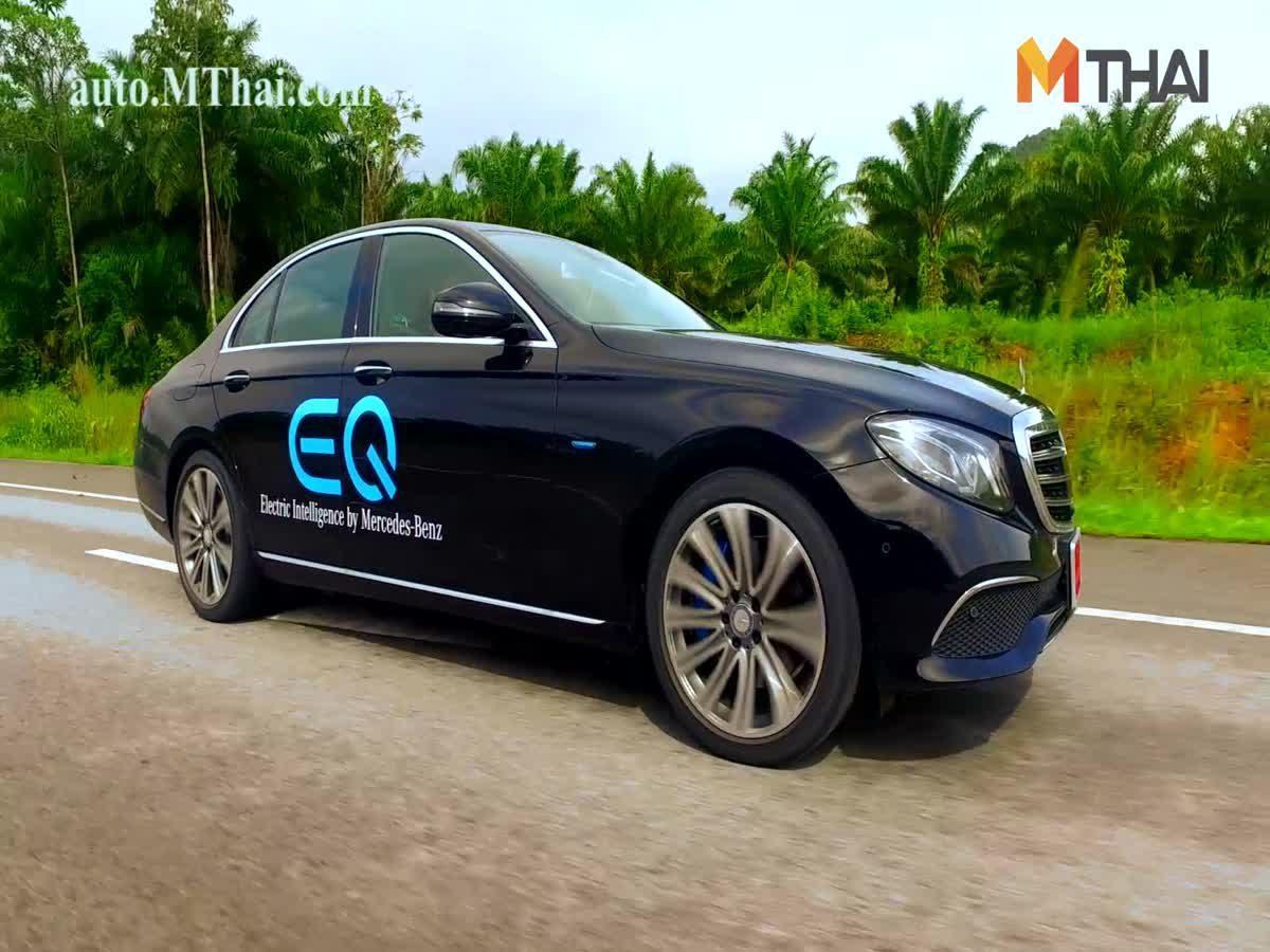 เปิดประสบการณ์ Test Drive Mercedes-Benz E 350 e สุดยอดรถปลั๊กอิน ไฮบริด กับเทคโนโลยีบนความประหยัด