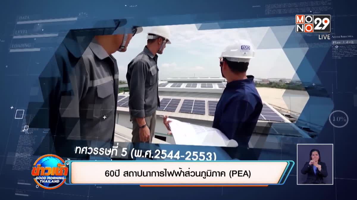 60 ปี สถาปนาการไฟฟ้าส่วนภูมิภาค (PEA)
