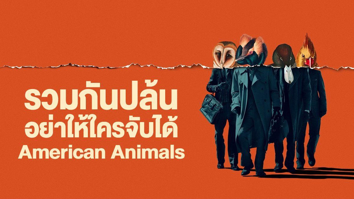 ตัวอย่างหนัง  American Animals รวมกันปล้น อย่าให้ใครจับได้