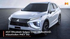 2021 Mitsubishi Eclipse Cross ปรับโฉมให้เท่ล้ำ พร้อมตัวเลือก PHEV ใหม่