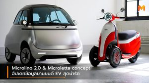Microlino 2.0 & Microletta concept อัปเดทข้อมูลยานยนต์ EV สุดน่ารัก