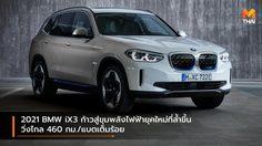 2021 BMW iX3 ก้าวสู่ขุมพลังไฟฟ้ายุคใหม่ที่ล้ำขึ้น วิ่งไกล 460 กม./แบตเต็มร้อย