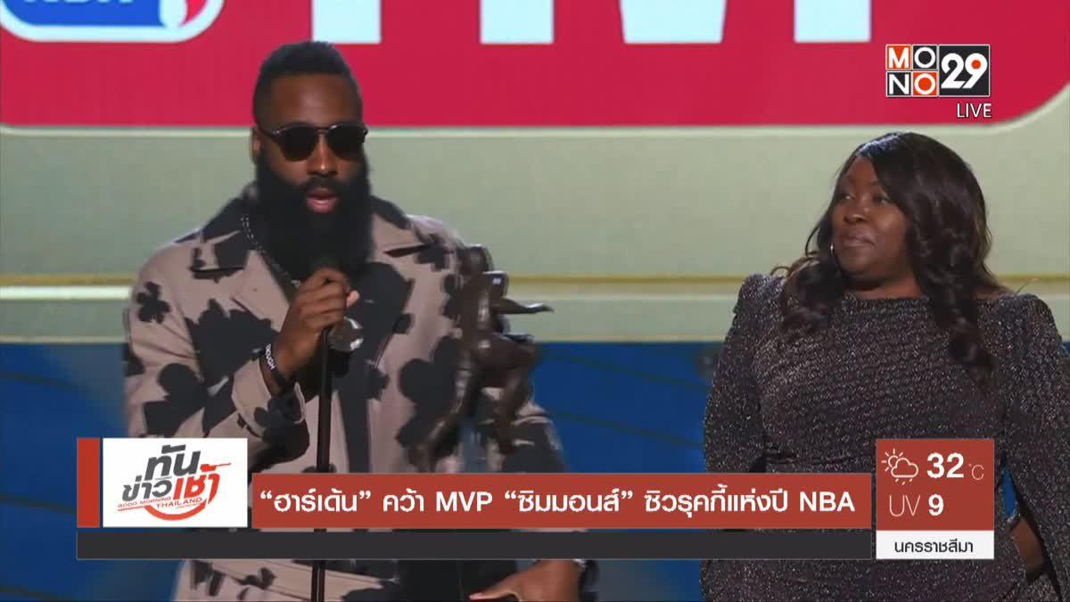 """""""ฮาร์เด้น"""" คว้า MVP """"ซิมมอนส์"""" ซิวรุคกี้แห่งปี NBA"""
