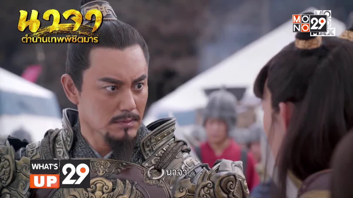 """เทพเจ้าจีน """"Heroic Journey of Nezha นาจา ตำนานเทพพิชิตมาร"""" พร้อมให้ได้รับชมแบบพากย์ไทยแล้วที่ MONOMAX"""