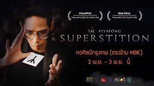 สัมผัสประสบการณ์เหนือธรรมชาติ การแสดงสดของ เต้ ปิยพงษ์ นักมายาจิตจากรายการ Thailand's Got Talent ปีล่าสุด
