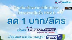 ลดราคาลิตรละ 1 บาท PTT UltraForce ดีเซล พรีเมียม มาตรฐานยูโร 5 ถึงสิ้นเดือนกุมภาพันธ์นี้