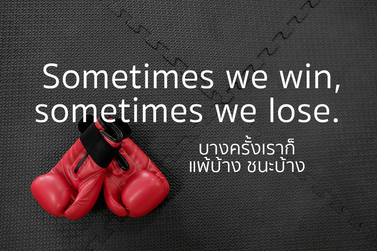 ประโยคภาษาอังกฤษ เกี่ยวกับ การแพ้การชนะ