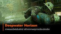 """ภาพยนตร์ฟอร์มยักษ์ """"Deepwater Horizon"""" สร้างจากเหตุการณ์ระเบิดจริง"""