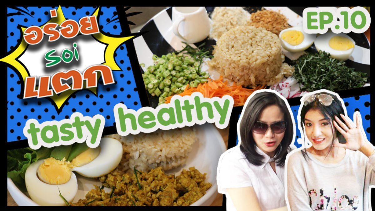 """ไปชิมอาหารคลีนฟู้ด ร้าน """"Testy Healthy"""" - อร่อยsoiแตก (อร่อยซอยแตก ) EP.10"""