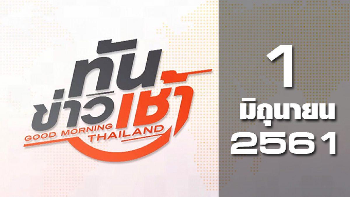 ทันข่าวเช้า Good Morning Thailand 01-06-61