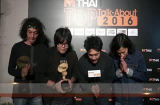 สัมภาษณ์ วงโปเตโต้ หลังได้รับรางวัลในงาน MThai TopTalk 2016