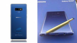 หลุดภาพโปสเตอร์ Samsung Galaxy Note 9 เป็นสีเหลืองแค่ปากกา S Pen เท่านั้น