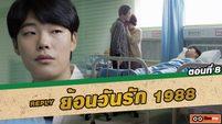 ซีรี่ส์เกาหลี ย้อนวันรัก 1988 (Reply 1988) ตอนที่ 8 จองบงอ่า ไม่เป็นอะไรแล้วนะ... [THAI SUB]