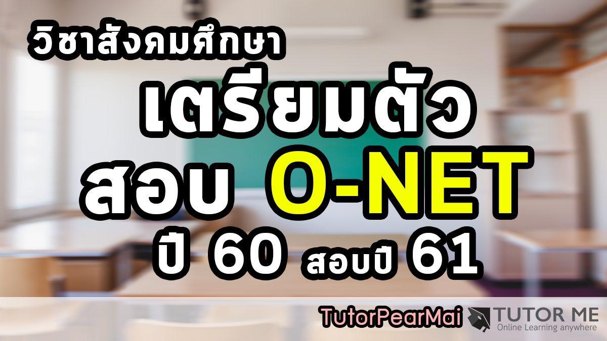 ขุ่นแม่มาเอง เตรียมตัวสอบสำหรับ O-NET ปี 60 แต่สอบ ปี 61 นะจ๊ะ!!