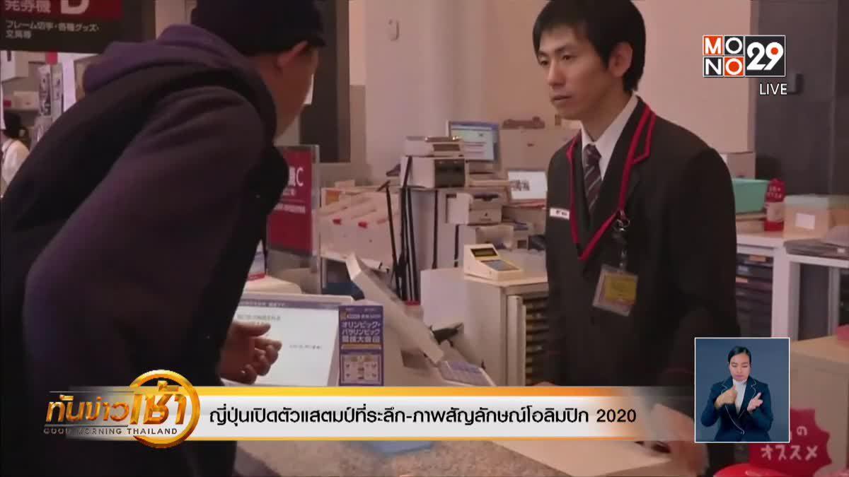 ญี่ปุ่นเปิดตัวแสตมป์ที่ระลึก-ภาพสัญลักษณ์โอลิมปิก 2020