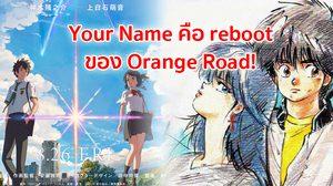 Your Name คือหนัง reboot ของ Orange Road อีกหนึ่งความเป็นไปได้ที่เหลือเชื่อ