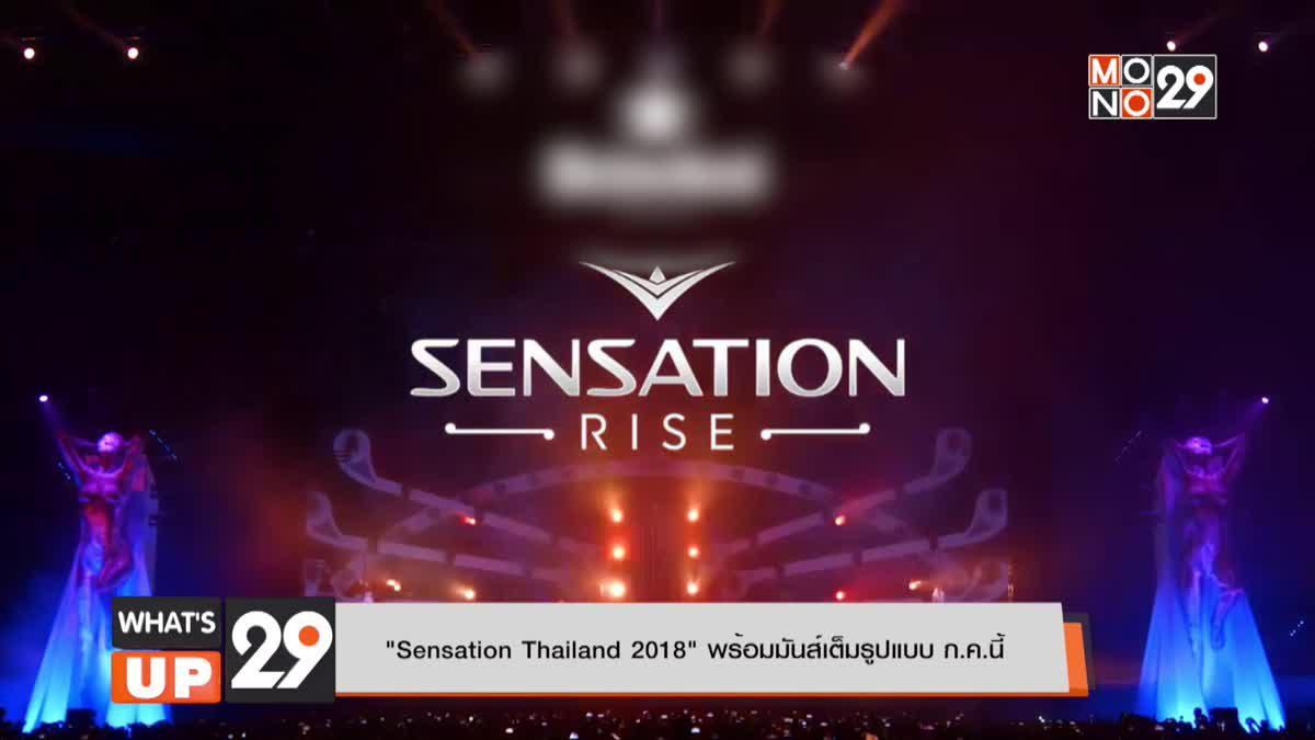 """Sensation Thailand 2018"" พร้อมมันส์เต็มรูปแบบ ก.ค.นี้"