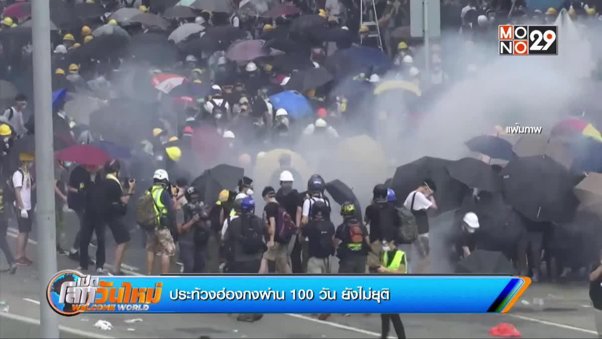 ประท้วงฮ่องกงผ่าน 100 วัน ยังไม่ยุติ