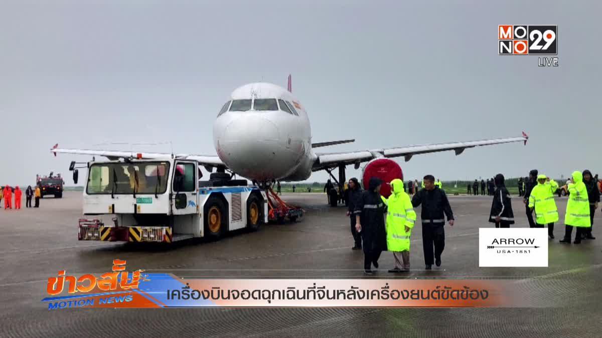เครื่องบินจอดฉุกเฉินที่จีนหลังเครื่องยนต์ขัดข้อง