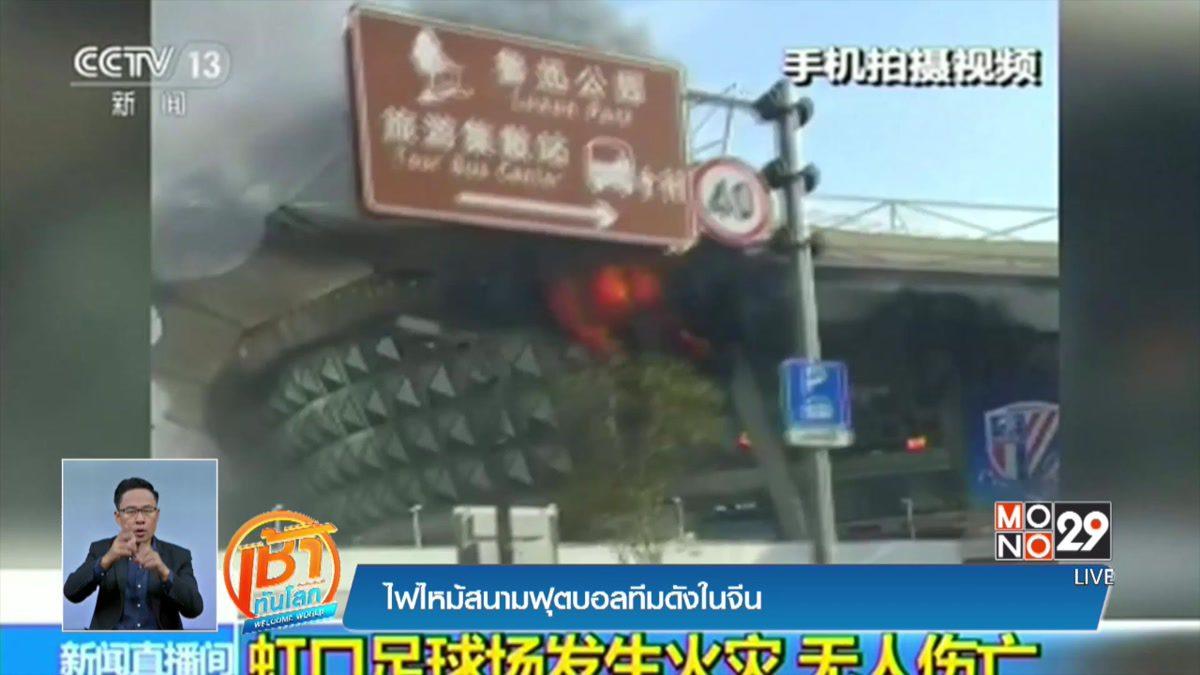 ไฟไหม้สนามฟุตบอลทีมดังในจีน