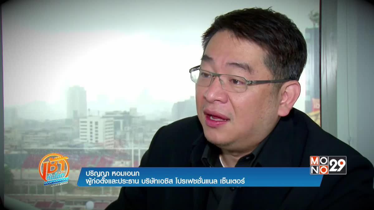 """สถานการณ์รับมือ """"WannaCry"""" ในไทย"""