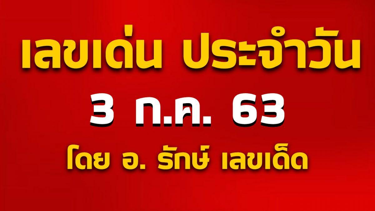 เลขเด่นประจำวันที่ 3 ก.ค. 63 กับ อ.รักษ์ เลขเด็ด