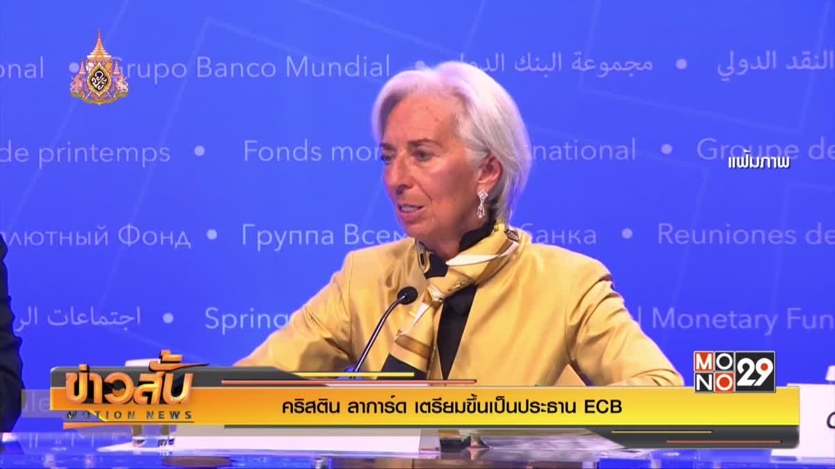 คริสติน ลาการ์ดเตรียมขึ้นเป็นประธาน ECB