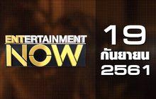 Entertainment Now Break 1 19-09-61
