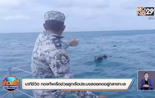 นาทีชีวิต กองทัพเรือช่วยลูกเรือประมงลอยคออยู่กลางทะเล