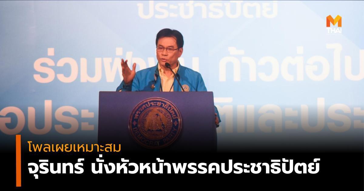 คนส่วนใหญ่เห็นด้วย จุรินทร์ ลักษณวิศิษฎ์ เป็นหัวหน้าประชาธิปัตย์ เชื่อร่วม พปชร. ตั้งรัฐบาล