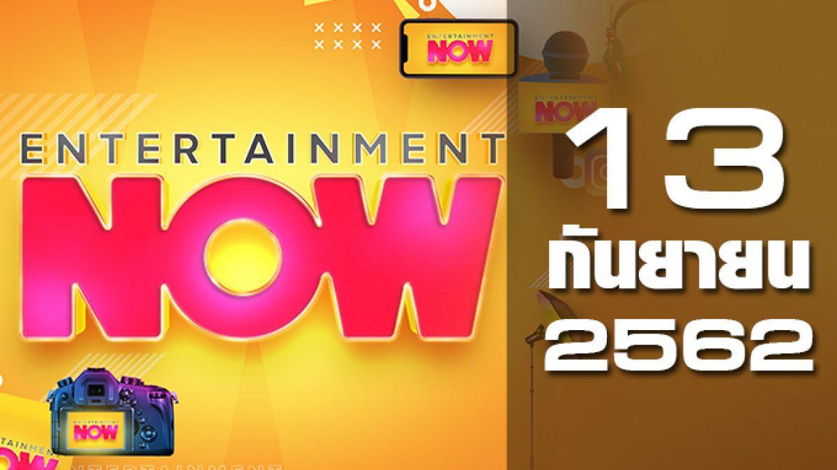 Entertainment Now Break 1 13-09-62