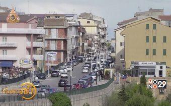 เมืองในอิตาลีขายบ้านราคา 1 ยูโร กระตุ้นเศรษฐกิจ