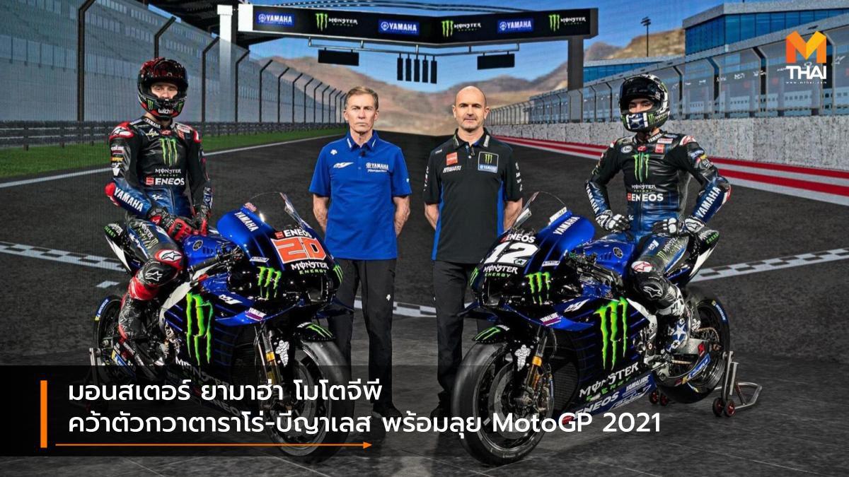 มอนสเตอร์ ยามาฮ่า โมโตจีพี คว้าตัวกวาตาราโร่-บีญาเลส พร้อมลุย MotoGP 2021