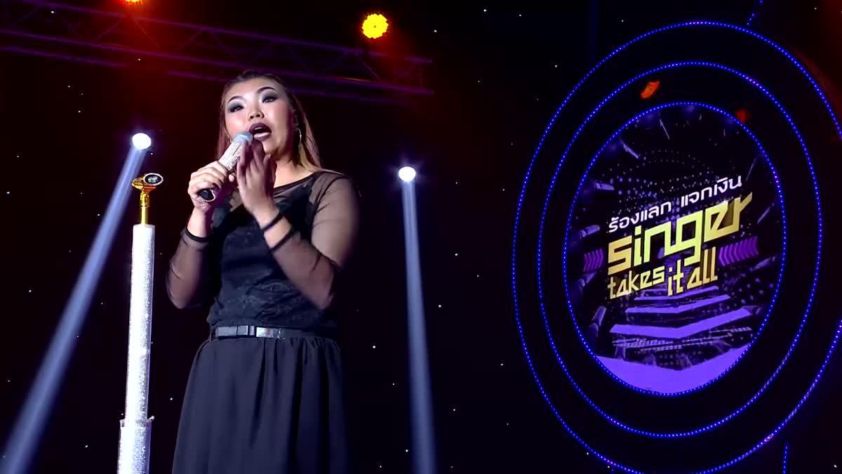 ร้องแลก แจกเงิน Singer takes it all - EP.11   19 มีนาคม 2560 [FULL]