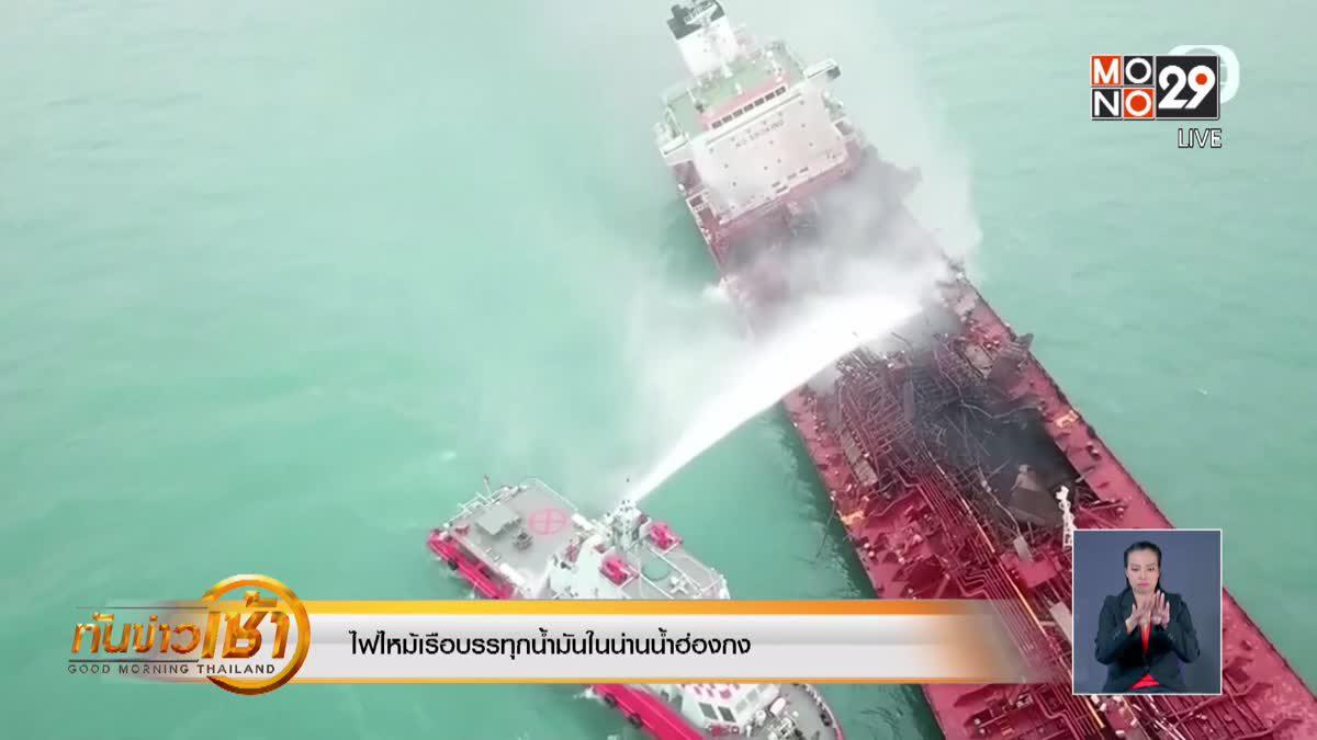 ไฟไหม้เรือบรรทุกน้ำมันในน่านน้ำฮ่องกง