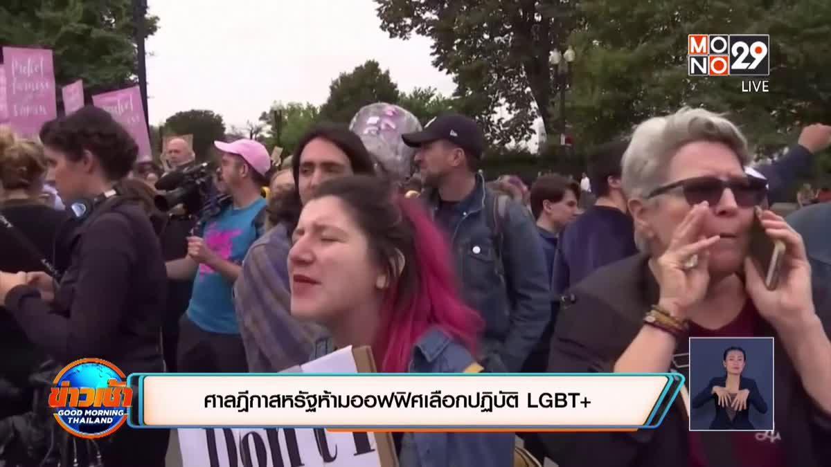 ศาลฎีกาสหรัฐห้ามออฟฟิศเลือกปฏิบัติ LGBT+