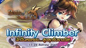 ท้าทายนักไต่หอ Battle of Souls Infinity Climber ปีนเก่งมีรางวัล