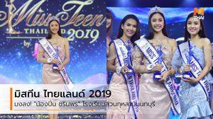 """มงลง! """"น้องปิ่น ชรินพร"""" สวนกุหลาบนนทบุรี คว้าตำแหน่งมิสทีนไทยแลนด์ 2019"""