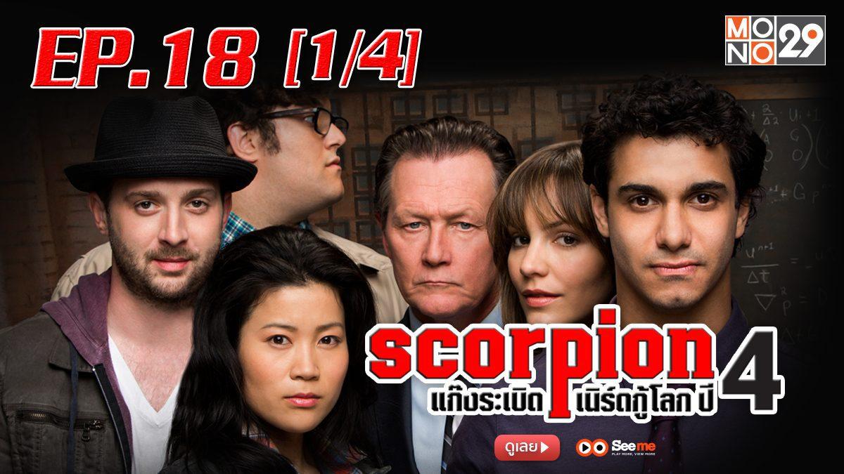 Scorpion แก๊งระเบิด เนิร์ดกู้โลก ปี 4 EP.18 [1/4]