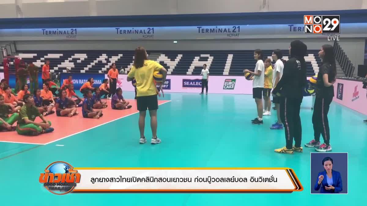 ลูกยางสาวไทยเปิดคลินิกสอนเยาวชน ก่อนบู๊วอลเลย์บอล อินวิเตชั่น