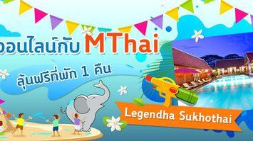ประกาศรายชื่อผู้โชคดีผู้ร่วมกิจกรรมทำบุญออนไลน์กับ MThai