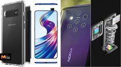 เทคโนโลยีสมาร์ทโฟนสุดฮ็อต ที่คาดว่าจะได้เห็นช่วงงาน MWC 2019