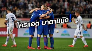 ผลบอล : เน้นเซฟสกอร์!! โครเอเชีย บุกเจ๊า กรีซ 0-0 รวมสองนัด โครแอต ไปลุยบอลโลก