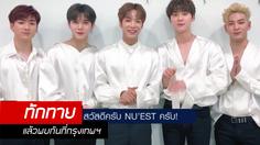 ก่อนเปิดจองบัตรคอนเสิร์ต..  NU'EST ฝากอะไรถึงแฟนคลับไทย?