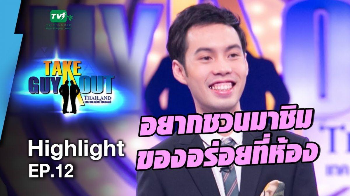 หนุ่มโสดนักล่าฝัน ขอผันตัวมาล่าคู่ l Highlight EP.12 - Take Guy Out Thailand S2 (10 มิ.ย.60)