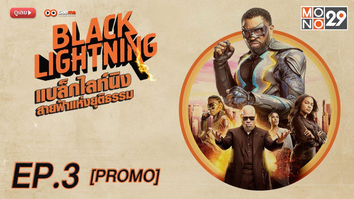 Black Lightning สายฟ้าแห่งยุติธรรม ปี 1 EP.3 [PROMO]