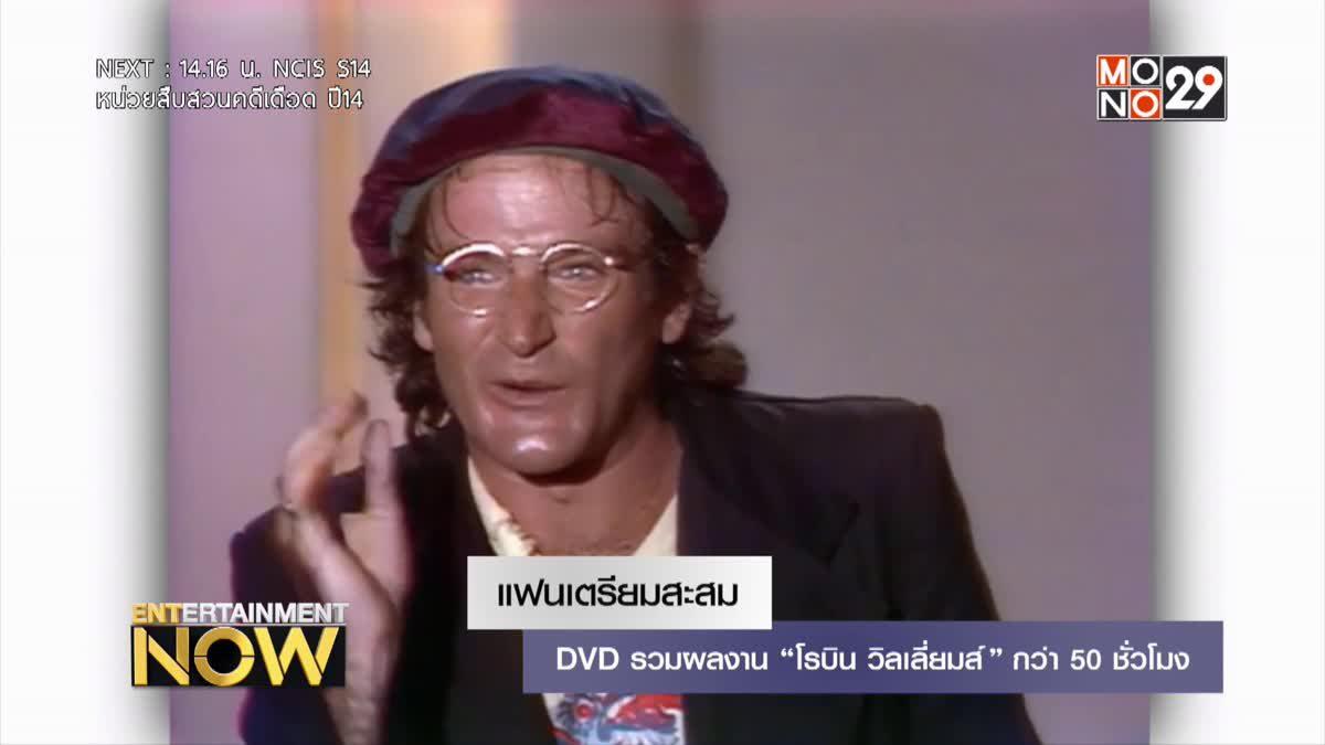 """แฟนเตรียมสะสม DVD รวมผลงาน """"โรบิน วิลเลี่ยมส์"""" กว่า 50 ชั่วโมง"""